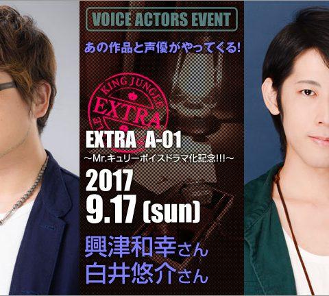 eventexA-01小倉