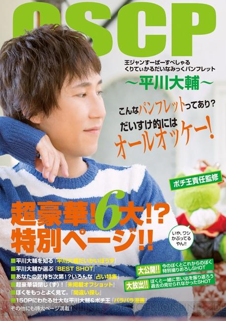 hirakawa_0530_01_cs1w1_459x650