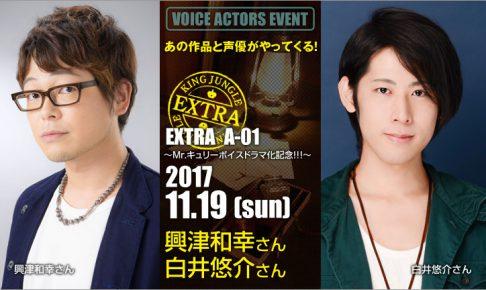 eventex13東京