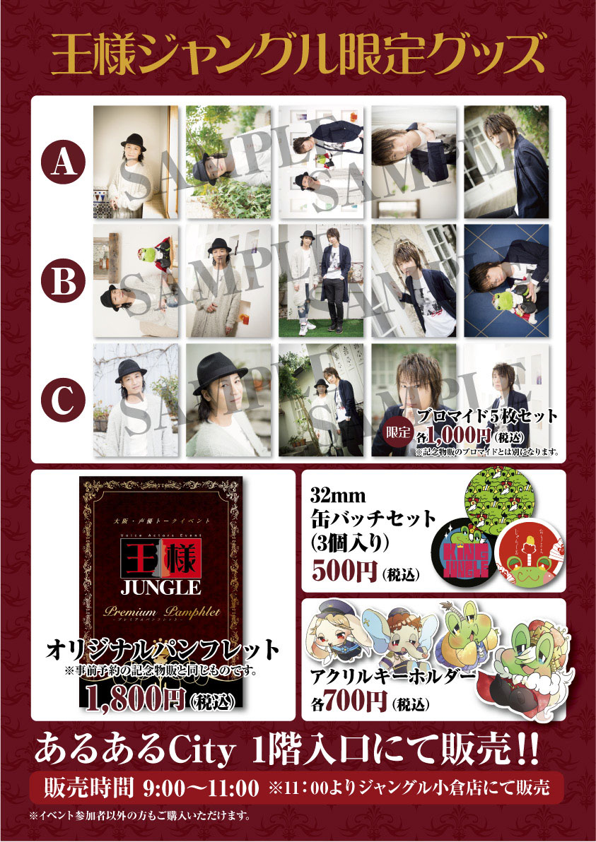 kingjungle_goods_139re
