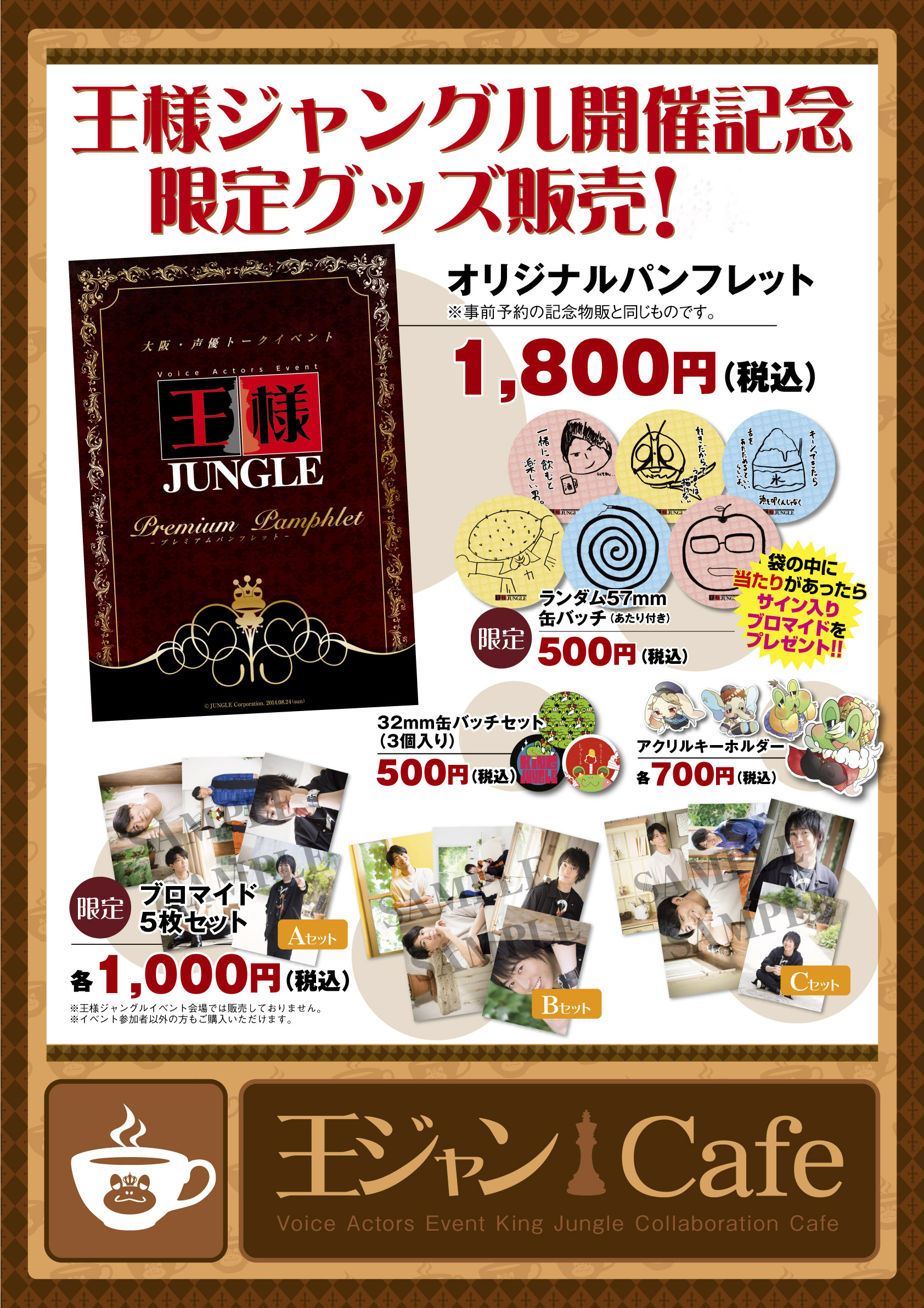 kingjunglecafe_goods_147