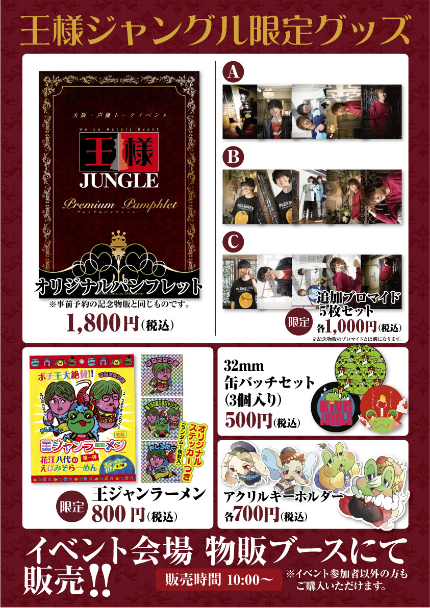 kingungle_goods_0825