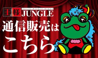 王様ジャングル通販