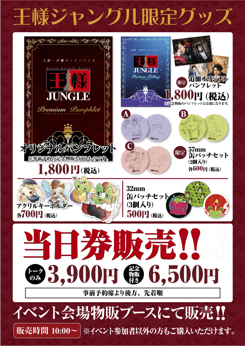 kingjungle_goods_0923