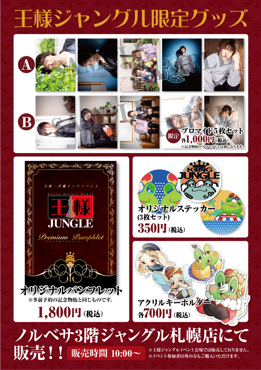 kingjungle_goods0609