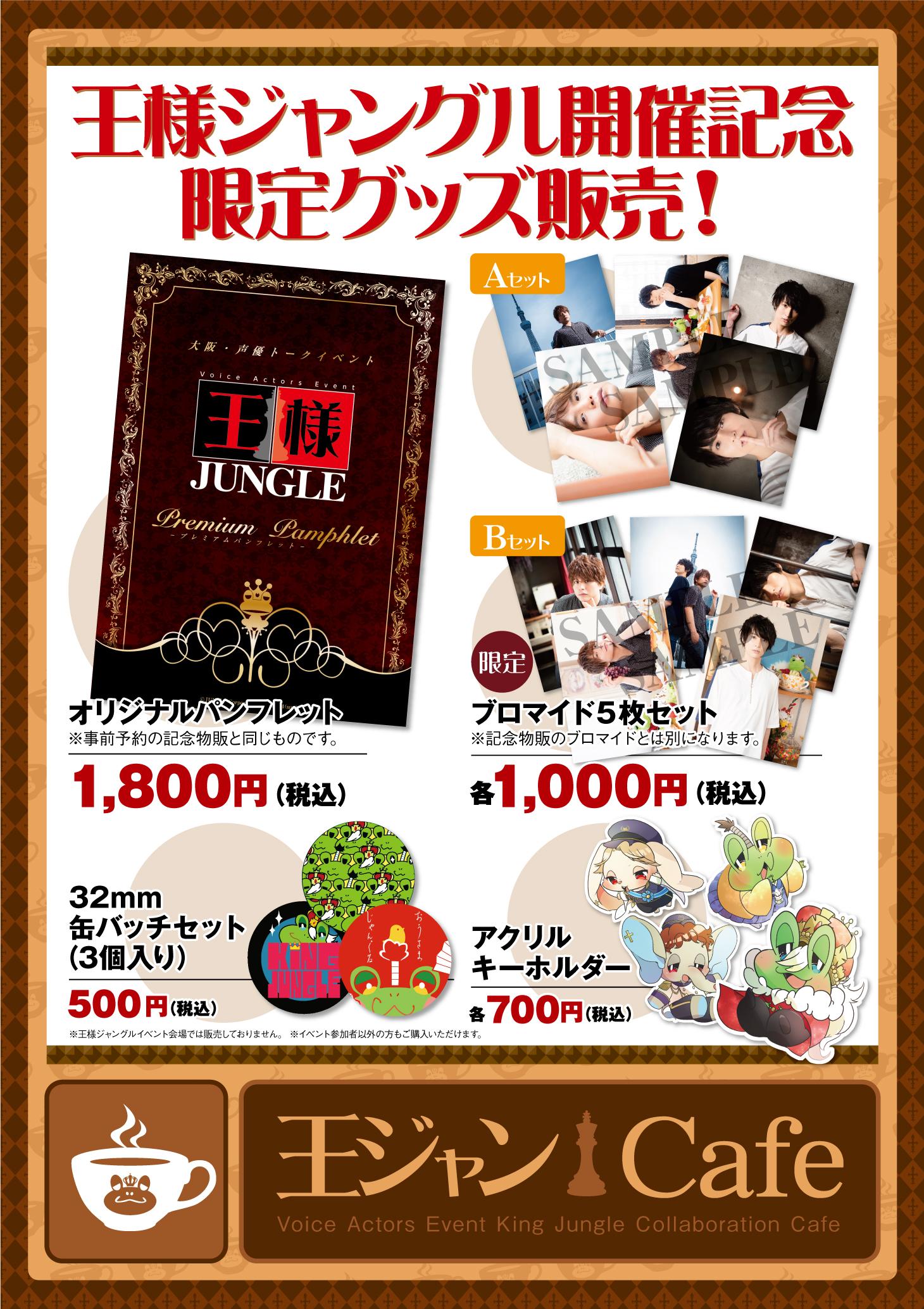 kingjunglecafe_goods0616